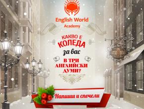 EWA Christmas, 2015